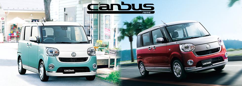canbus-ダイハツ キャンバス-