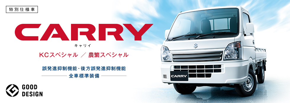 carry-キャリー-