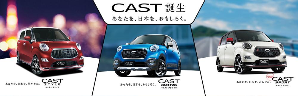 CAST-ダイハツ キャスト-